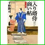 入り婿侍商い帖 出仕秘命 (角川文庫) 1~3 巻