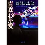 青森わが愛 (角川文庫)