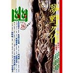 怪談専門誌 幽 VOL.26 (カドカワムック 668)