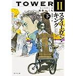 ダークタワー II 運命の三人 下 (角川文庫)