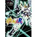 ガンダムビルドファイターズA-R (2) (角川コミックス・エース) (0 クリップ)