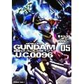 機動戦士ガンダム U.C.0096 ラスト・サン (5) (角川コミックス・エース) (0 クリップ)