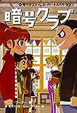 暗号クラブ 11 暗号クラブ vs. スーパー★スパイ・クラブ