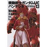 機動戦士ガンダムUC バンデシネ (4) (角川コミックス・エース 146-15)