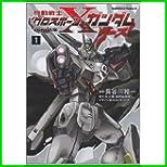 機動戦士クロスボーン・ガンダム ゴースト (カドカワコミックス・エース) 1~12 巻