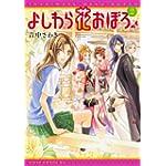 よしわら花おぼろ 第2巻 (あすかコミックスDX)
