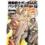 機動戦士ガンダムUC バンデシネ (7) (カドカワコミックス・エース)