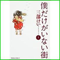 僕だけがいない街 (カドカワコミックス・エース) 全 9 巻