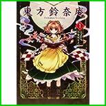 東方鈴奈庵 ~ Forbidden Scrollery.- (角川コミックス) 1~4 巻