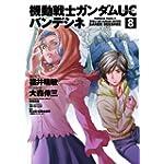 機動戦士ガンダムUC バンデシネ -8 (カドカワコミックス・エース)