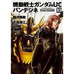 機動戦士ガンダムUC バンデシネ (10) (カドカワコミックス・エース)