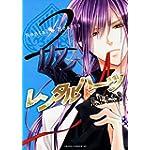 レンタルハーツ (2) (あすかコミックスDX)
