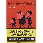 江分利満氏の華麗な生活 (角川文庫)