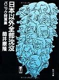 日本以外全部沈没—パニック短篇集