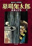 墓場鬼太郎 (2) 貸本まんが復刻版