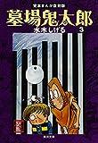 墓場鬼太郎 (3)