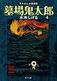 墓場鬼太郎 (4) 貸本まんが復刻版
