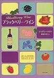 ブラックベリー・ワイン