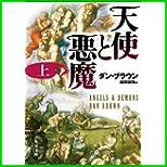 天使と悪魔 (角川文庫) 上中下 巻