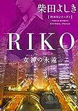 RIKO―女神(ヴィーナス)の永遠