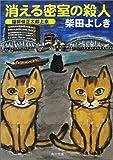 消える密室の殺人―猫探偵正太郎上京