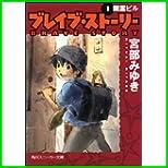 ブレイブ・ストーリー (角川スニーカー文庫) 全 4 巻