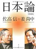 日本論 増補版/書評・本/かさぶた書店