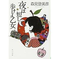夜は短し歩けよ乙女 (角川文庫)