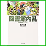 図書館戦争シリーズ(角川文庫) 全 6 巻