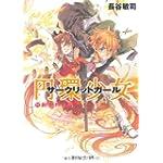 円環少女  (11)新世界の門 (角川スニーカー文庫)