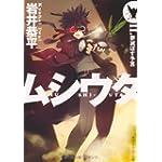 ムシウタ11.夢滅ぼす予言 (角川スニーカー文庫)