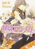 純愛ロマンチカ 5 (5)