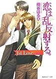"""恋は乱反射する。—1st Love""""初恋"""""""
