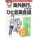 CD付 カラー改訂版 海外旅行でよく使う順 ひと言英会話 (CD/DVD付書籍)