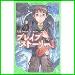 ブレイブ・ストーリー (角川つばさ文庫) 全 4 巻