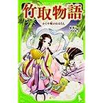 竹取物語 かぐや姫のおはなし (角川つばさ文庫)