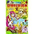ジュニア空想科学読本10 (角川つばさ文庫) (0 クリップ)