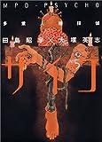 多重人格探偵サイコ (5)