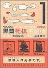 黒鷺死体宅配便 (1)