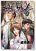 新世紀エヴァンゲリオン Volume8   角川コミックス・エース