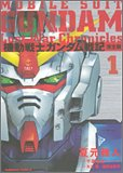 機動戦士ガンダム戦記 Lost War Chronicles(完全版) 1巻