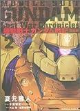 機動戦士ガンダム戦記 Lost War Chronicles(完全版) 2巻