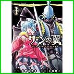 リーンの翼 (角川コミックス・エース) 1~3 巻