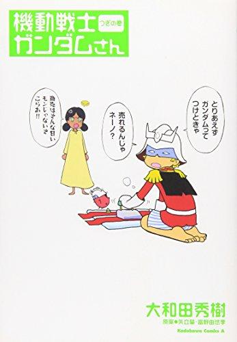 機動戦士ガンダムさん (つぎの巻)