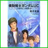 機動戦士ガンダムUC (角川コミックス・エース) 全 11 巻