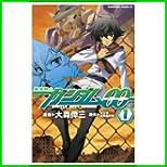 機動戦士ガンダム00 (角川コミックス・エース) 1~3 巻