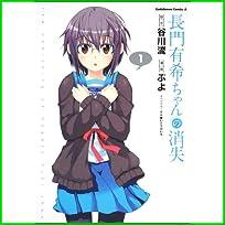 長門有希ちゃんの消失 (角川コミックス・エース) 1~10 巻