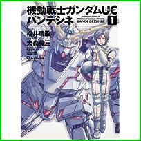 機動戦士ガンダムUC バンデシネ (角川コミックス・エース) 1~17 巻