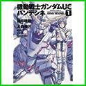 機動戦士ガンダムUC バンデシネ (角川コミックス・エース) (2 クリップ)