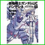 機動戦士ガンダムUC バンデシネ (角川コミックス・エース) 全 17 巻
